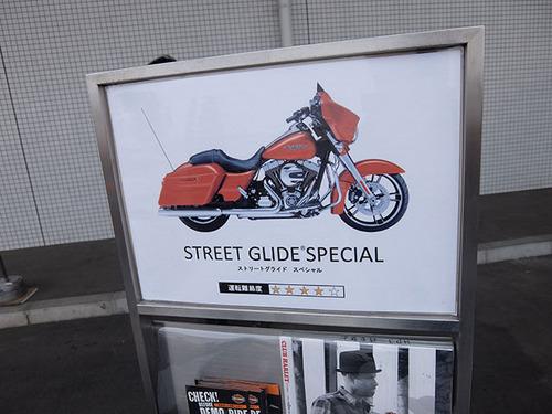 ハーレーストリートグライドスペシャル.jpg